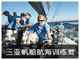 三亚帆船航海训练营