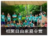 黄山自由家-夏令营