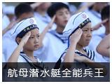 2019年中国海陆空航母潜水艇全能兵王军事研学6日营