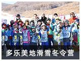多乐美地滑雪冬令营