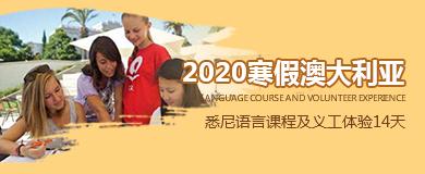 澳大利亚悉尼语言课程及义工体验14天