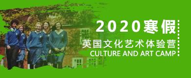 英国文化艺术体验营