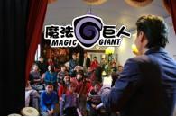 魔法巨人专业魔术兴趣课程及观看演出