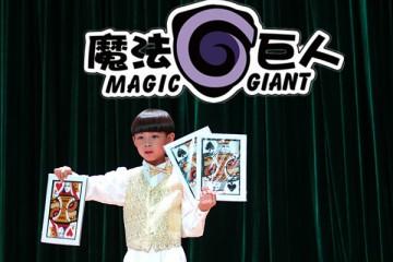 魔法巨人学生视频