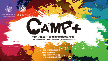 2017年第三届中国营地教育大会 | 行业培训报名了