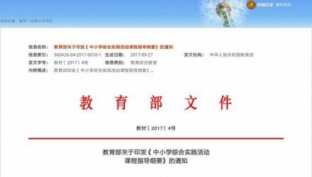 通知 | 第五期全国研学旅行及综合实践师资培训班开始了!
