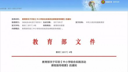 第五期全国中小学综合实践及研学旅行培训班   1月3日——北京