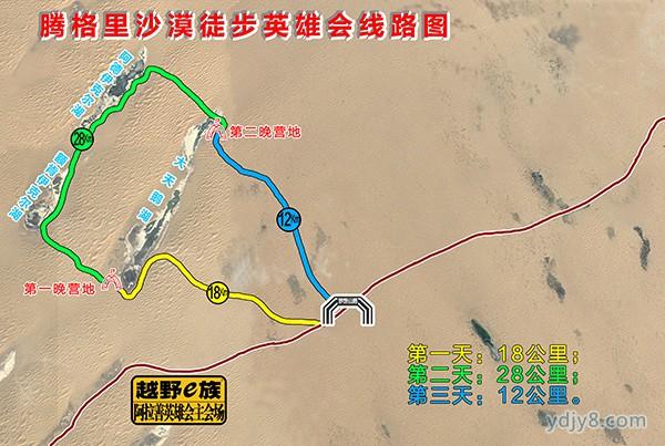 腾格里沙漠徒步英雄会线路图 (3)