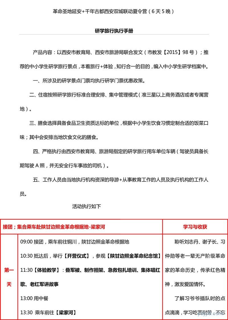 延安+西安双城联动研学行程安排-16