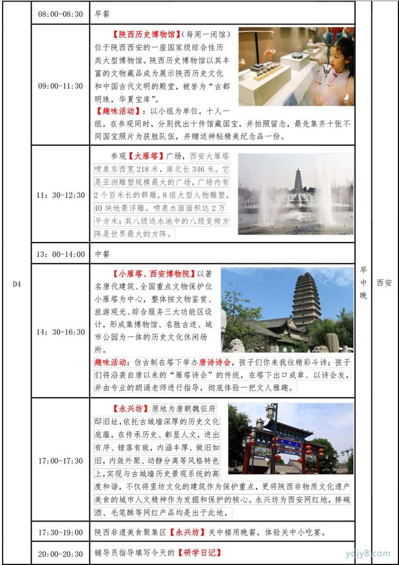 印象•西安(十三朝古都西安历史文化传承研学方案)-5