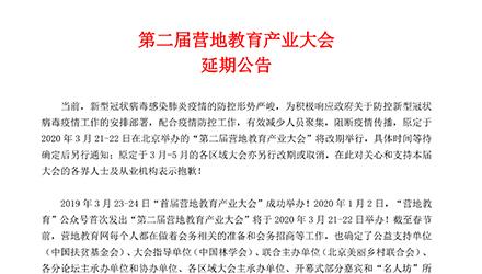 第二届营地教育产业大会延期公告