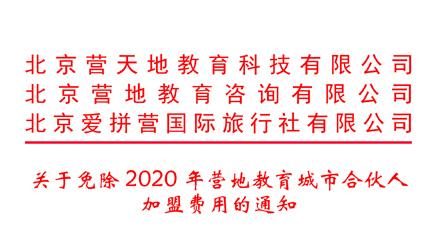 关于免除2020年营地教育城市合伙人加盟费用的通知