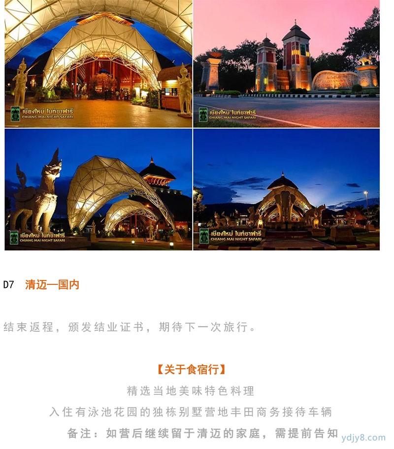 2020夏-·--清迈泰北文化探索亲子游学营-14