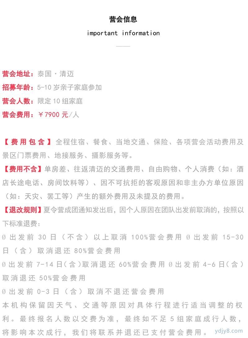 2020夏-·--清迈泰北文化探索亲子游学营1-19