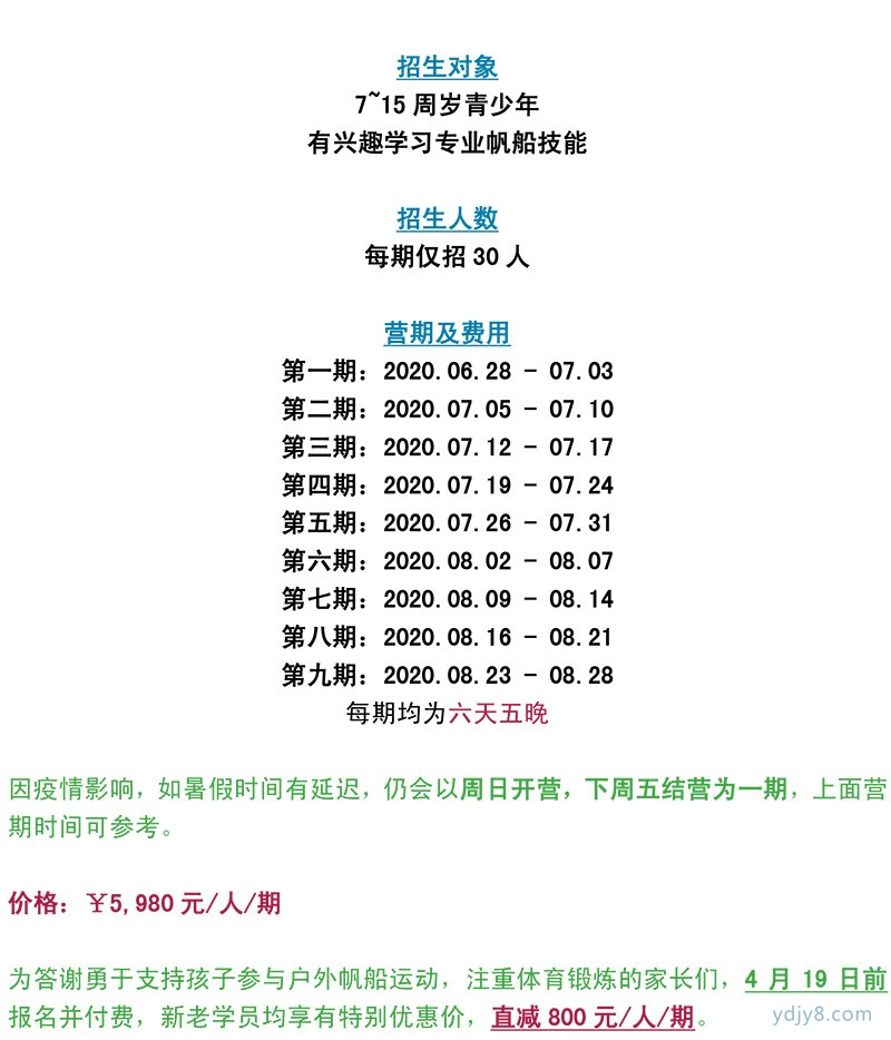 2020-US-Sailing帆船夏令营(苏州太湖营地)-16