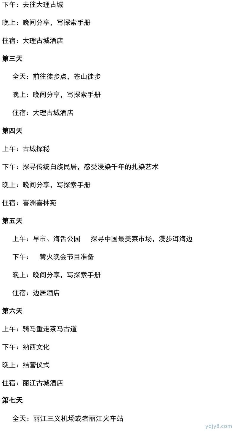 七彩云南-31
