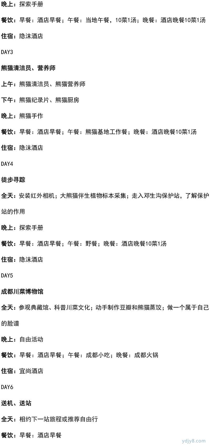 成都大熊猫-23