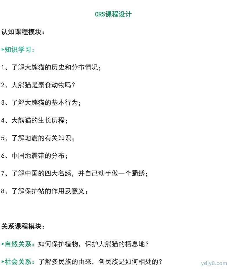 成都大熊猫-24