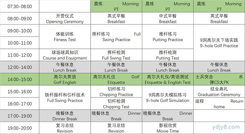 太阳岛国际双语夏令营8-800