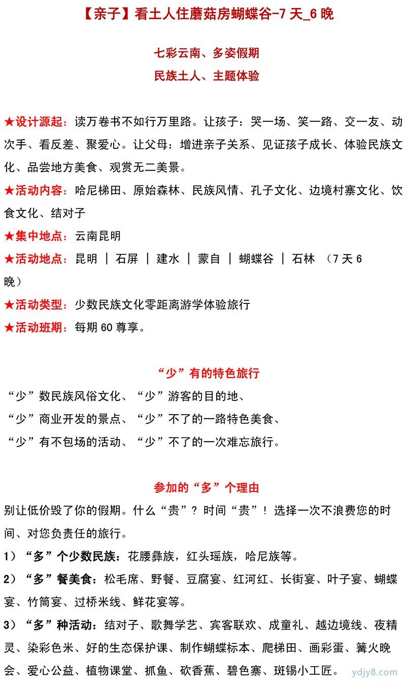 【暑假亲子】看土人住蘑菇房蝴蝶谷-7天_6晚-1