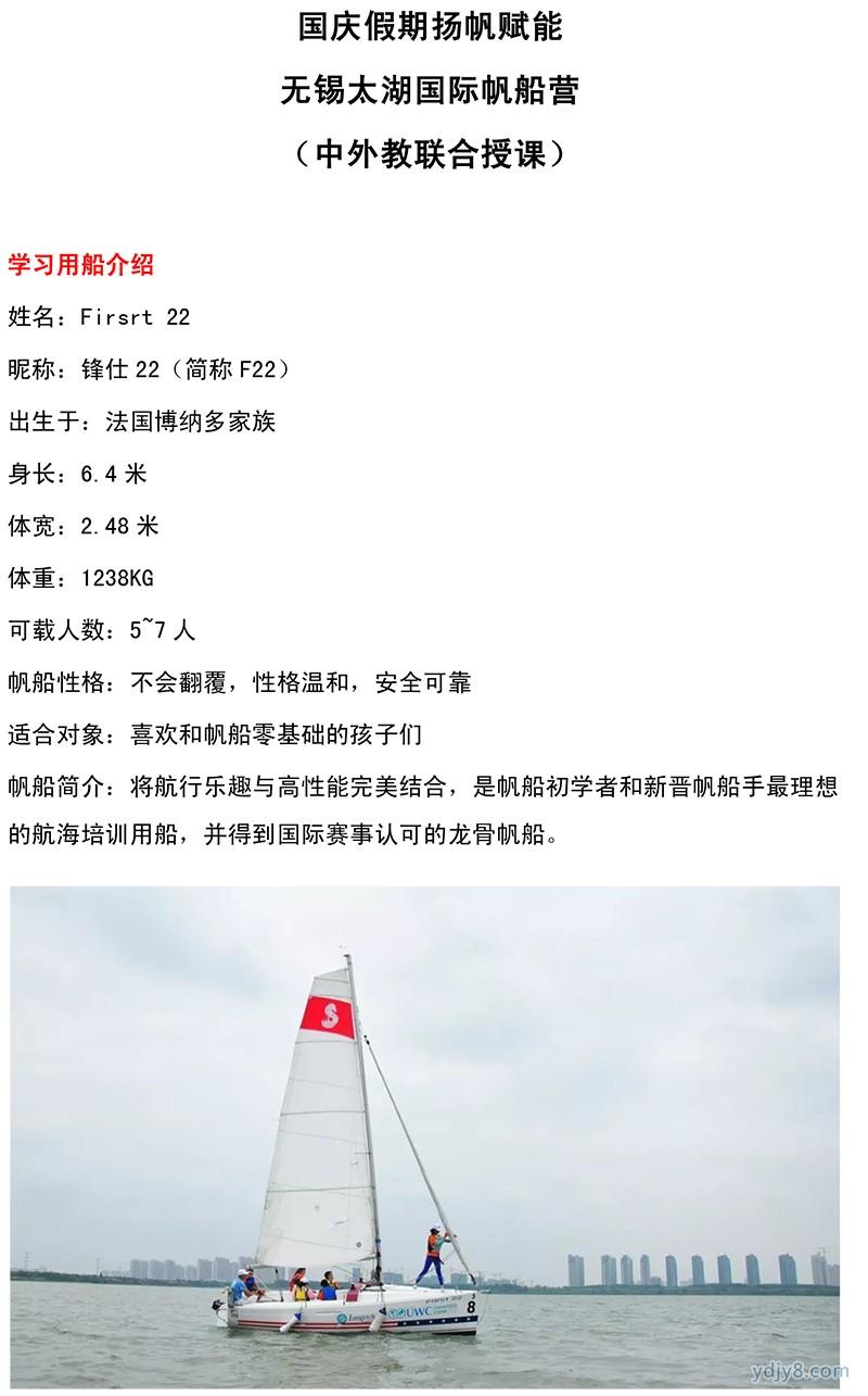 国庆假期扬帆赋能无锡太湖国际帆船营(中外教联合授课)-1