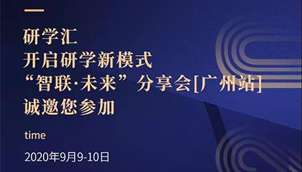 """开启研学新模式 """"智联·未来""""分享会[广州站]"""