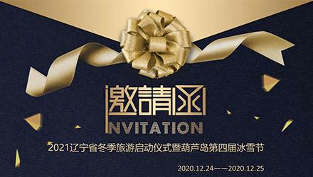 2021辽宁省冬季旅游启动仪式暨葫芦岛第四届冰雪节 诚邀您参与!