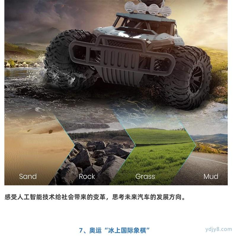 2021汽车小超人冬令营-13