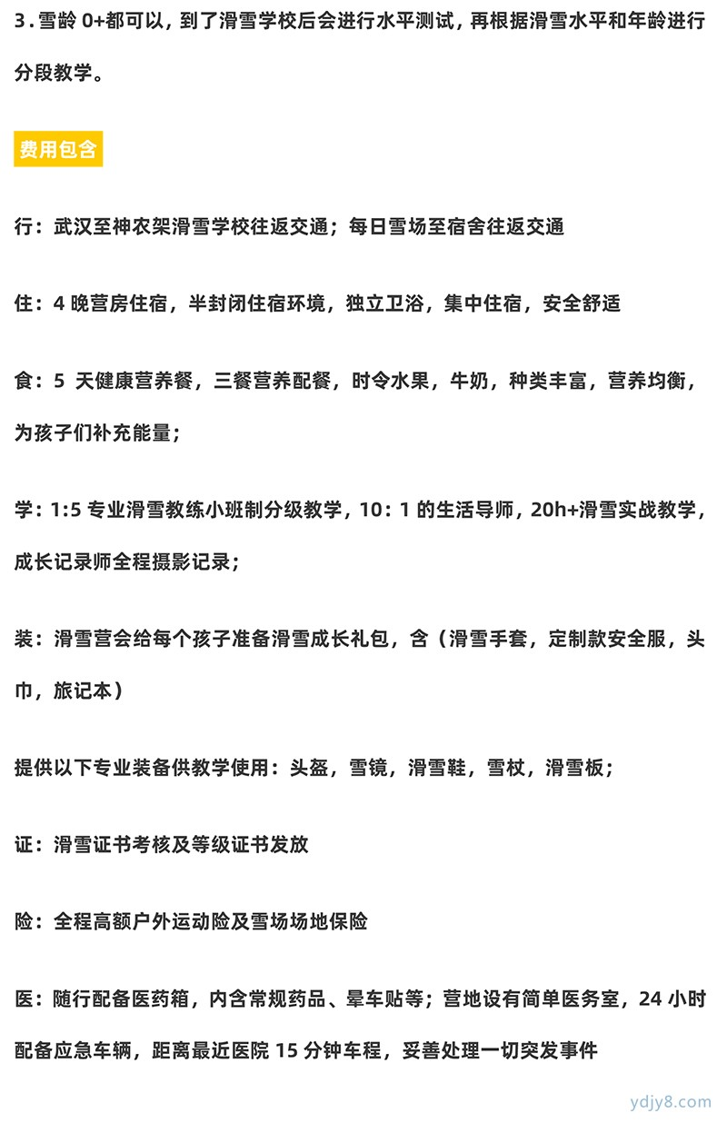 初阶滑雪营产品页文案-15