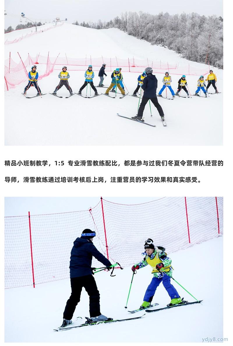 进阶滑雪营产品页文案-9
