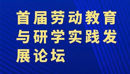 会议通知 | 首届劳动教育与研学实践教育发展论坛即将召开!