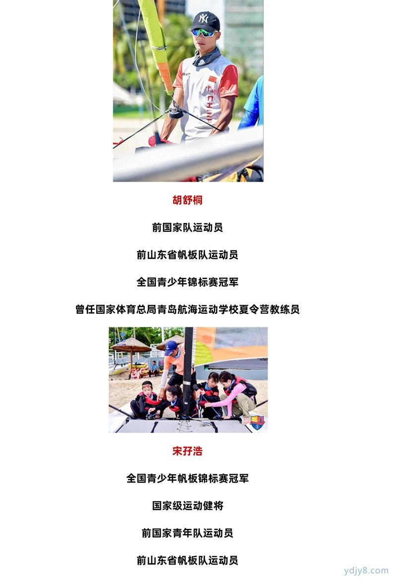 【扬帆三亚】全国青少年帆船冬令营招募中-14