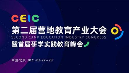 第二届营地教育产业大会暨首届研学实践教育峰会 线上直播报名开通啦!