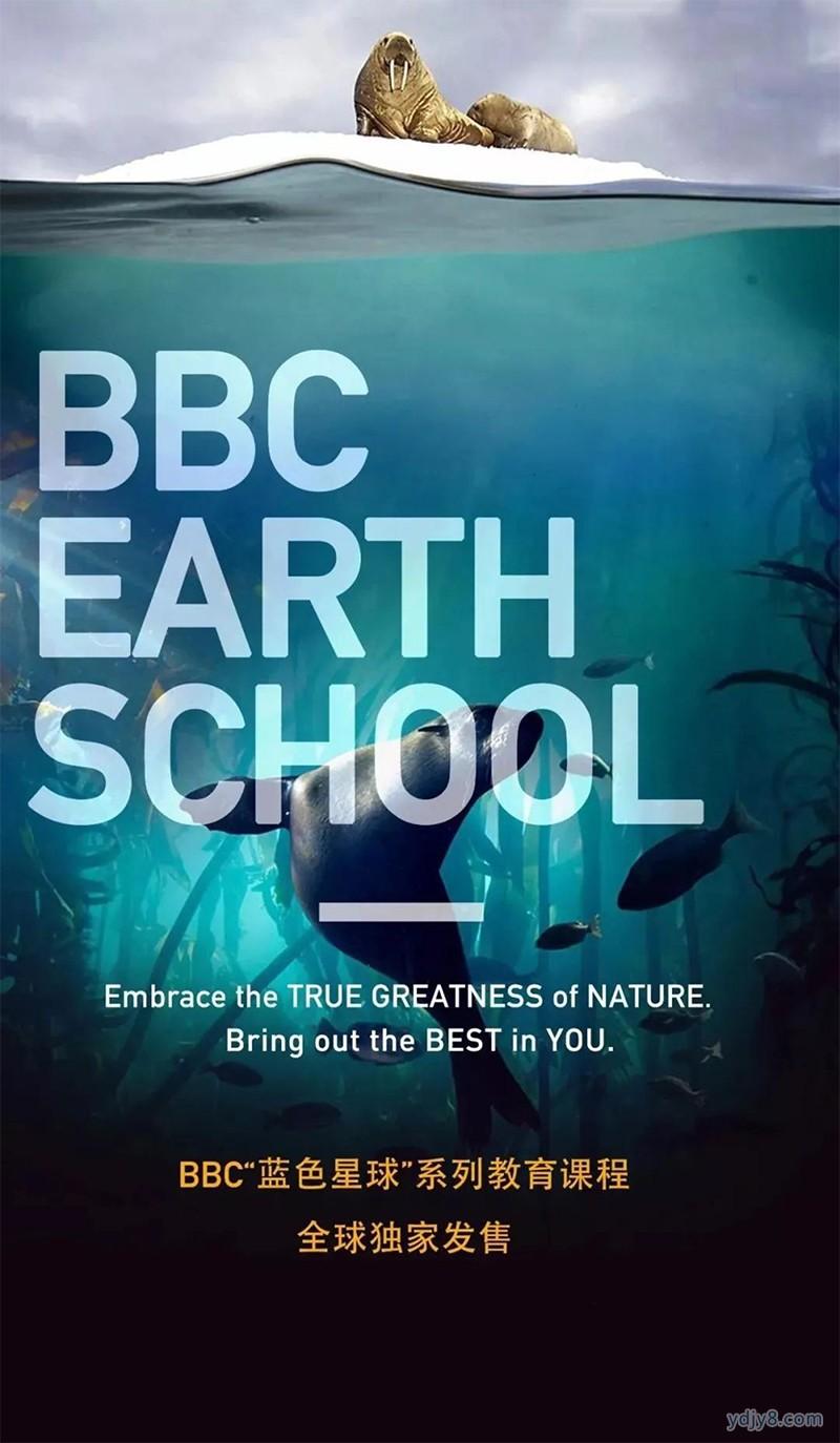 2021夏BBC地球学院-2