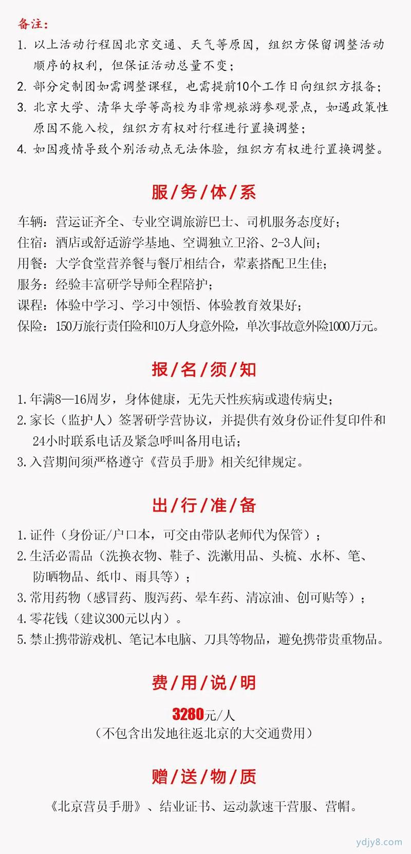 清北名校励志研学营7
